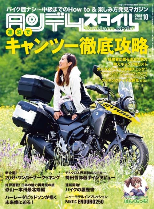タンデムスタイル No.209