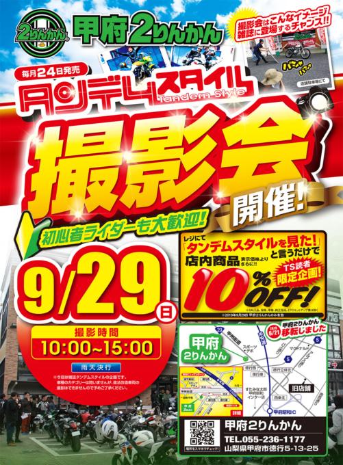 甲府2りんかん タンデムスタイル撮影会 2019年9月29日開催