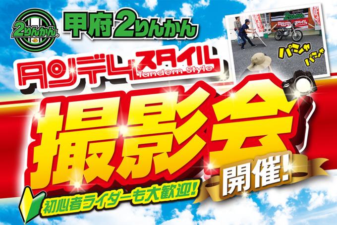 9月29日(日)に甲府2りんかんでタンデムスタイル撮影会を開催!みなさんの参加をお待ちしています