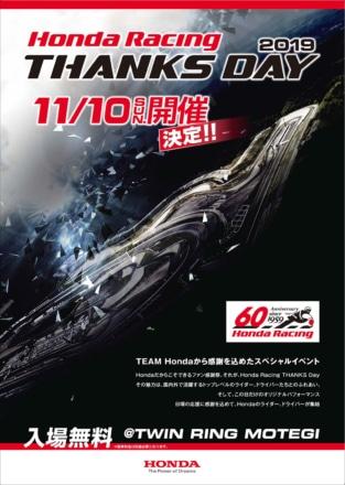 Honda Racing THANKS DAY 2019が、11月10日にツインリンクもてぎで開催決定!