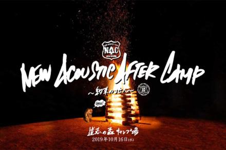 『New Acoustic After Camp 〜約束の地へ〜』が道志の森キャンプ場で10月16日に開催!