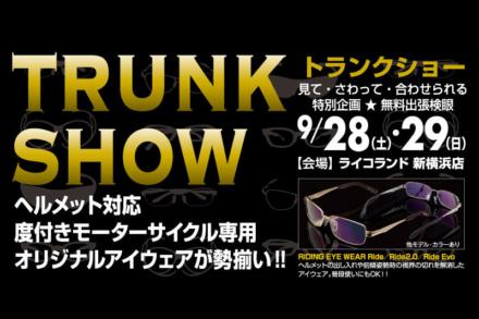 ライダー専用メガネフィッティングイベントが9月28日、29日にライコランド新横浜店で開催!