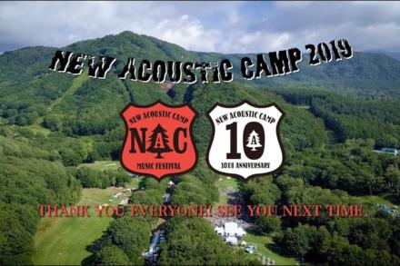 ニューアコ2019の模様を収めたダイジェスト映像公開!明日から10周年企画「アフターキャンプ」のチケットも発売開始