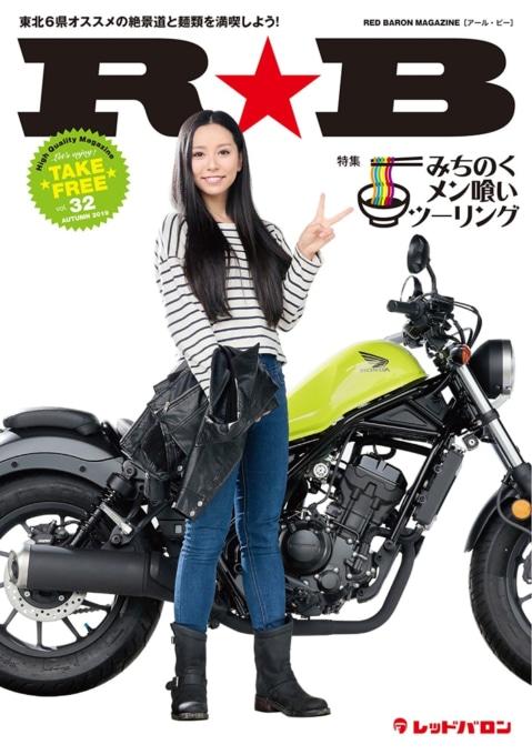 レッドバロン 季刊フリーペーパー『R★B(アール・ビー) Vol.32』