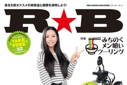 レッドバロンが発行するフリーマガジン『R★B』の最新号をご紹介!