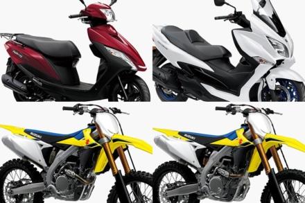 スズキがアドレス125・バーグマン400 ABS・RM-Z250/Z450、4モデルのカラーリング変更を発表