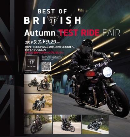 トライアンフがBest of British「Autumn Test Ride フェア」を9月7日から開催!試乗でもれなく記念品プレゼント