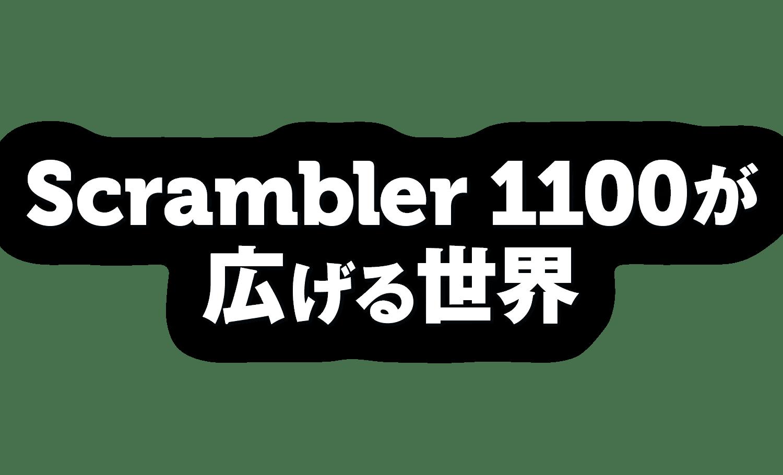 Scrambler 1100が広げる世界