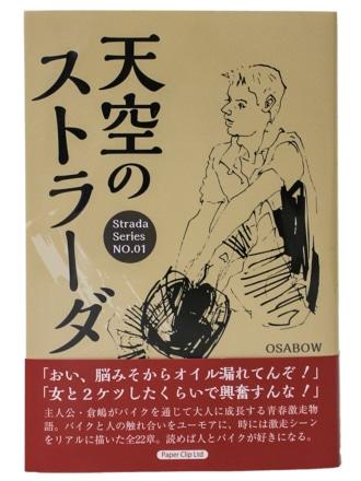 青春バイク小説『天空のストラーダ』発売中!読めば人とバイクが好きになる