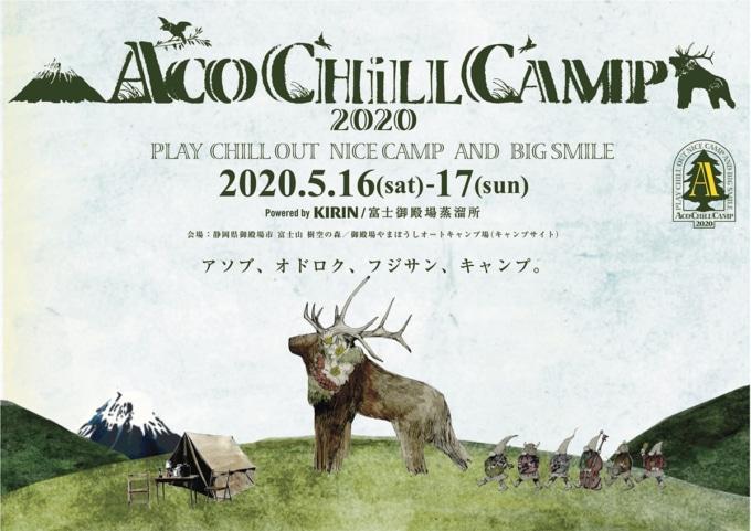 ACO CHiLL CAMP 2020 2020年5月16日(土)・17日(日)に開催決定