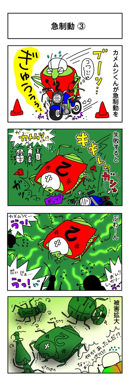 第20話 急制動③