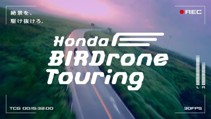 Honda BIRDrone Touring
