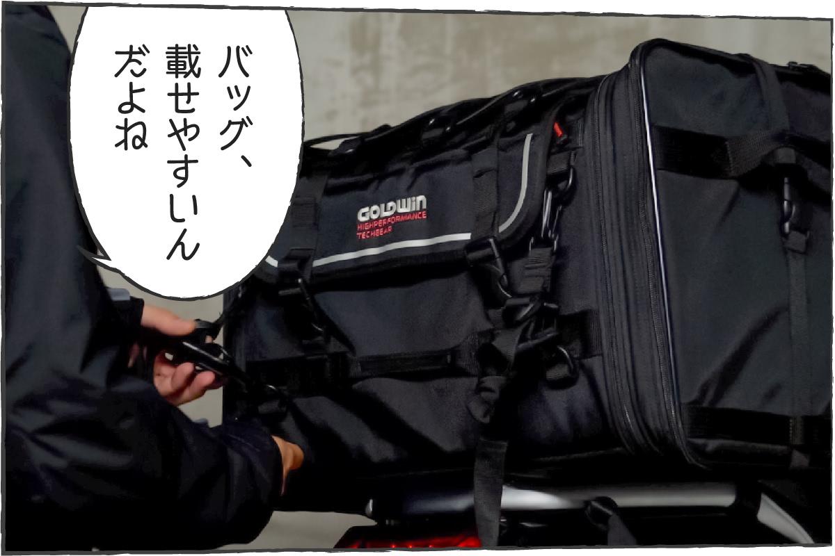「バッグ載せやすいんだよね」KATANAにシートバッグを載せている様子