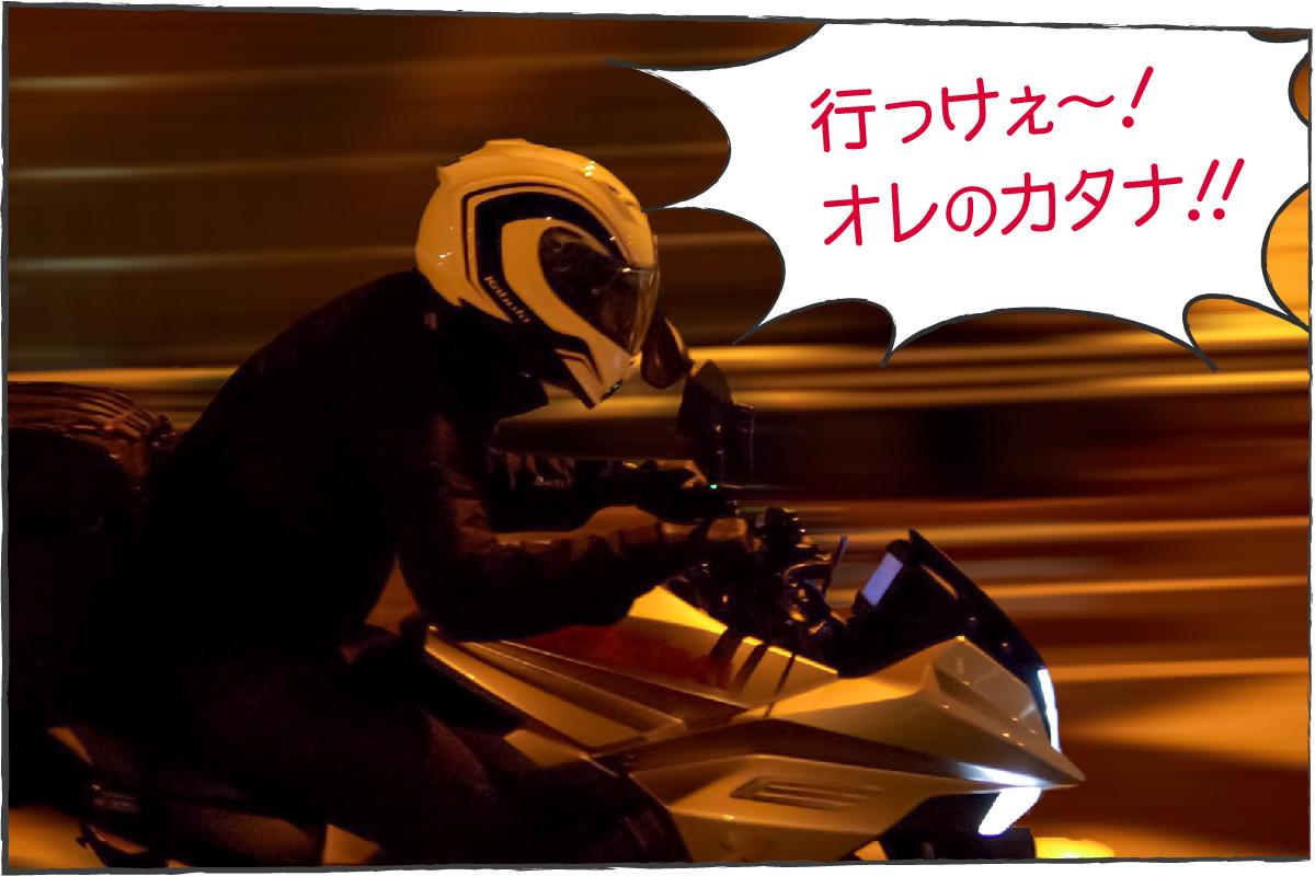 「行っけぇ〜!オレのカタナ!!」高速道路を気持ちよく駆け抜けるKATANA