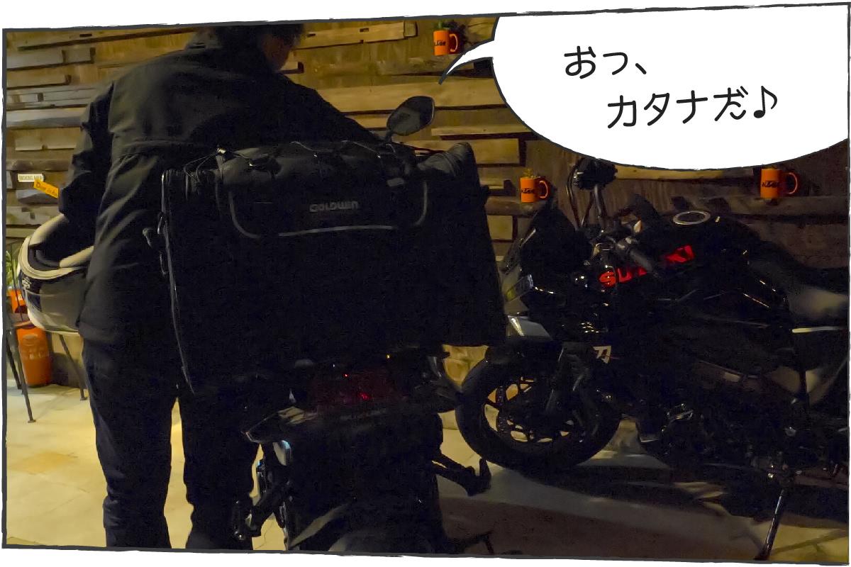 「おっ、カタナだ♪」バイカーズカフェの駐車場で偶然ブラックバージョンのKATANAを見つけた