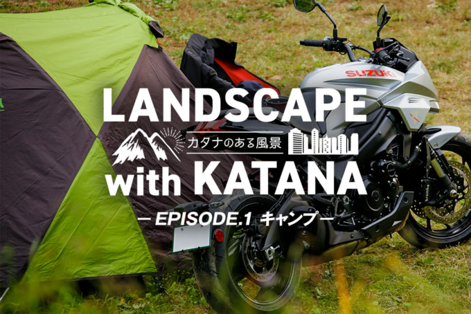 LANDSCAPE with KATANA 〜カタナのある風景〜 EPISODE.1 キャンプ