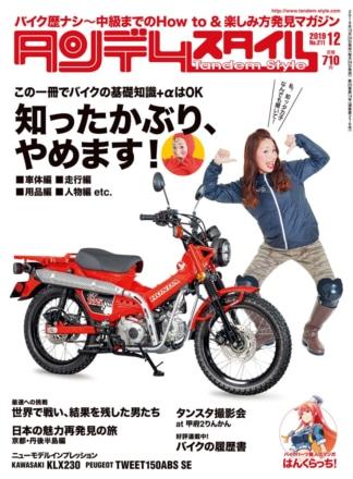 タンデムスタイル No.211 表紙