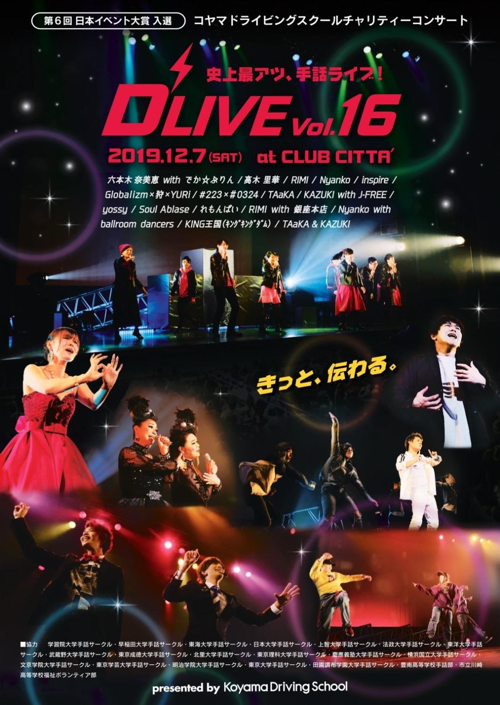 手話ライブ『D'LIVE Vol.16』2019年12月7日(土)開催