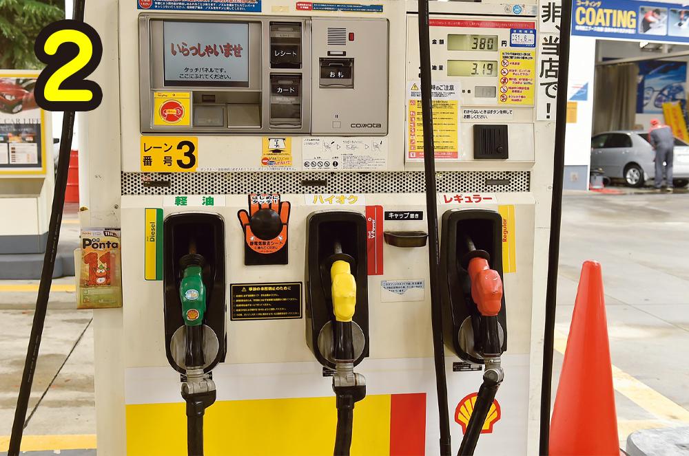 ガソリン スタンド セルフ