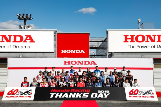 Honda Racing THANKS DAY 2019