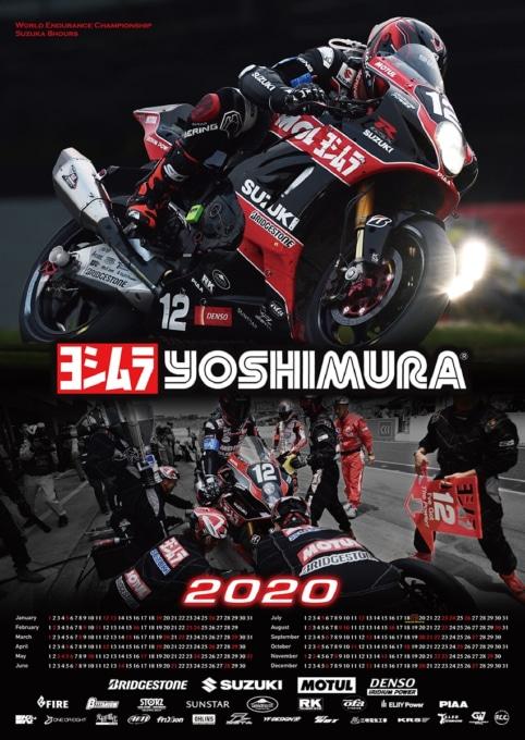 2020 ヨシムラポスターカレンダー