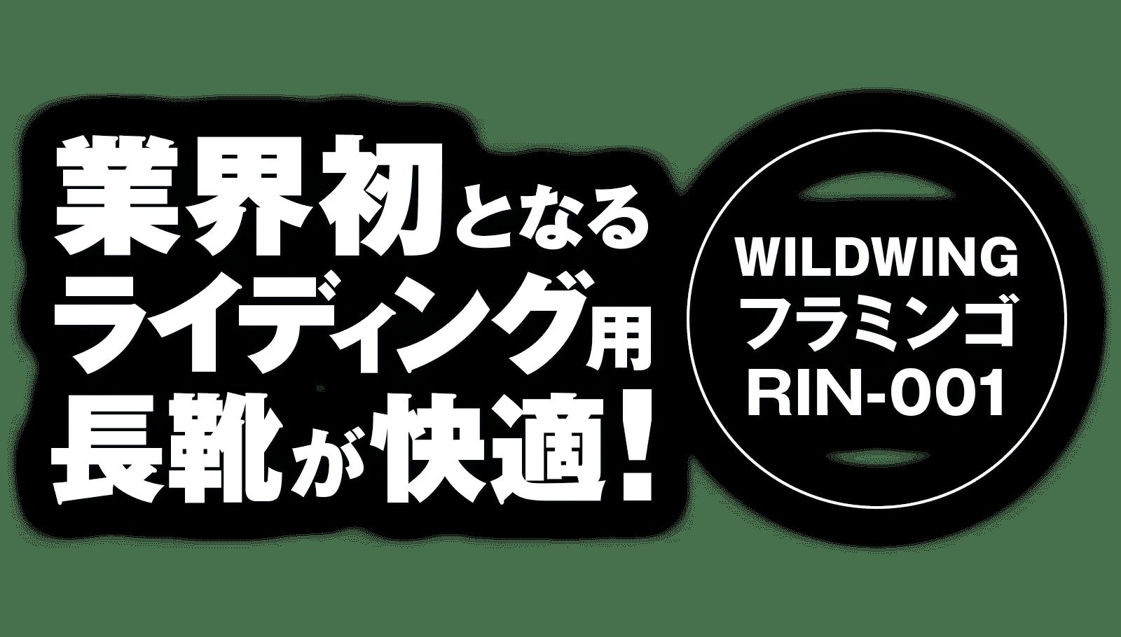 業界初となるライディング用長靴が快適! WILDWING フラミンゴ RIN-001