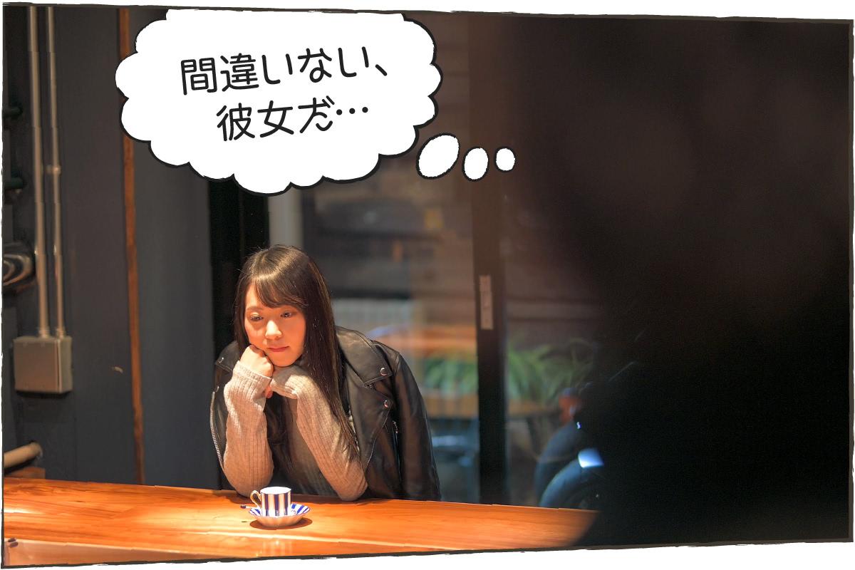 カフェでコーヒーを飲む女性を見て「間違いない彼女だ」と主人公が思う