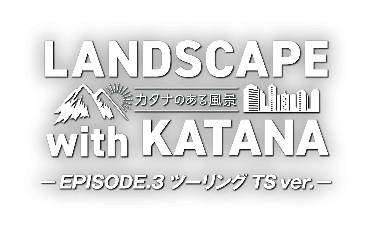 LANDSCAPE with KATANA 〜カタナのある風景〜 EPISODE.3 ツーリング TS ver.