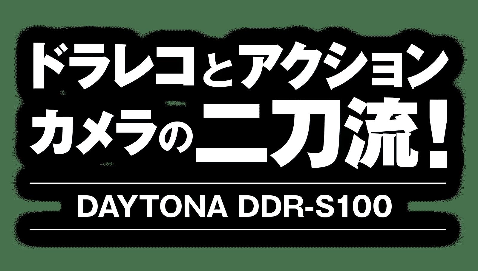ドラレコとアクションカメラの二刀流!DAYTONA DDR-S100