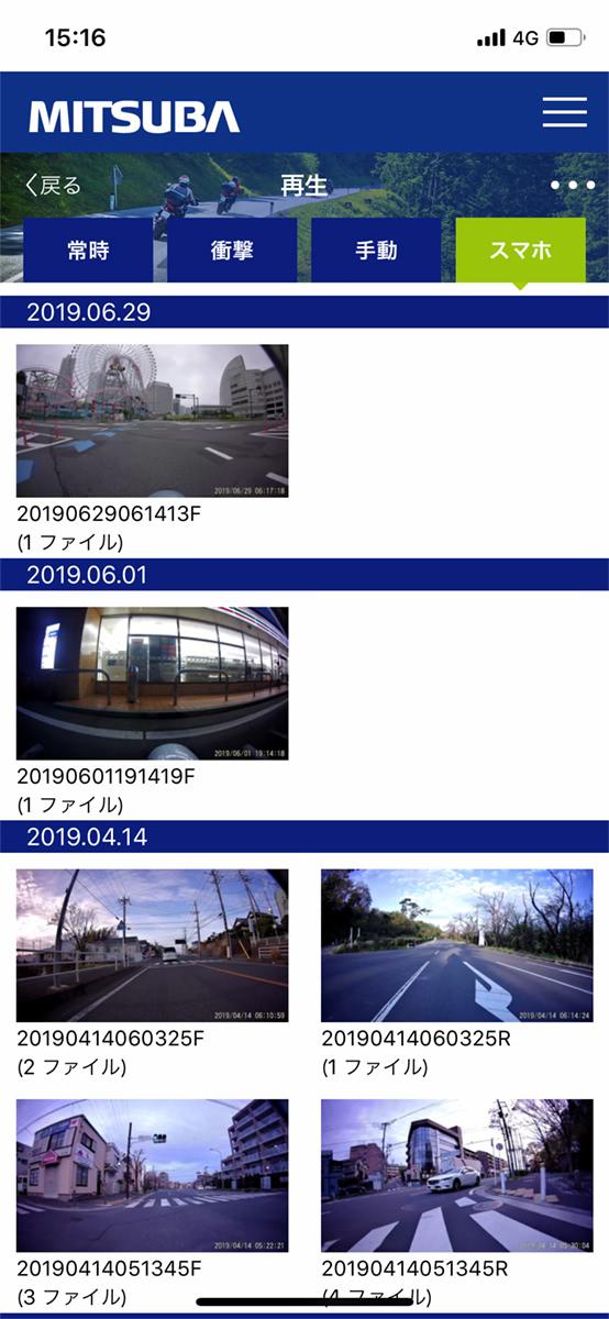 ミツバサンコーワ ドライブレコーダー EDR-21G 専用スマホアプリ動画一覧の画面