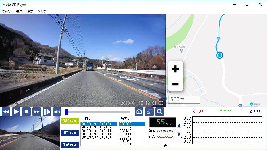 ミツバサンコーワ ドライブレコーダー EDR-21G 専用PCアプリの画面
