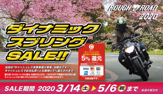 ラフ&ロード ダイナミックスプリングSALE 3月14日〜5月6日まで