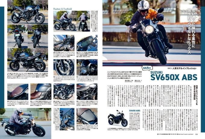 特集401〜850ccクラスの 魅力を徹底検証!人気モデルインプレッション