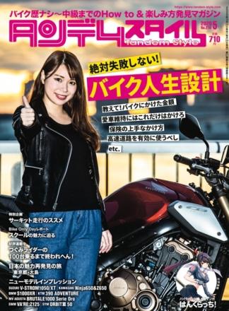 タンデムスタイル No.216 表紙