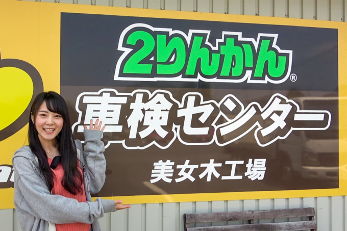 2りんかん車検センター 美女木工場を訪ねるときひろみさん