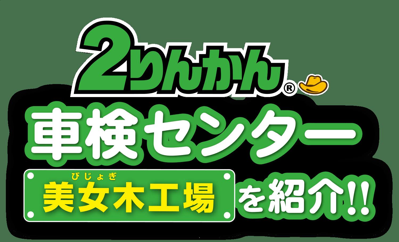 2りんかん車検センター美女木工場を紹介!!