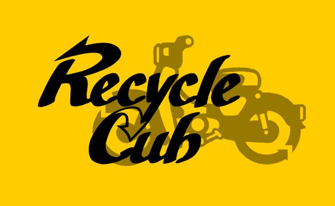 リサイクルカブ