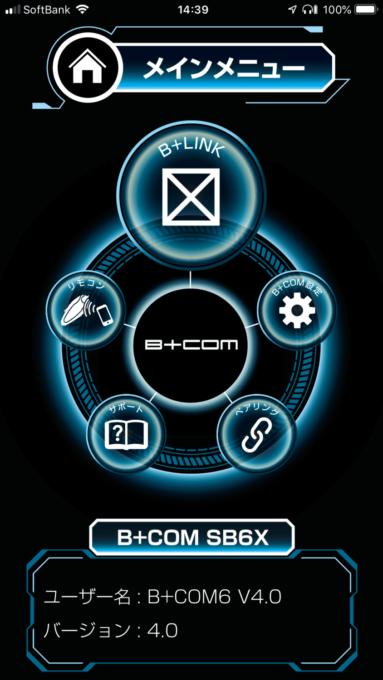 サインハウス B+COM U メインメニュー画面(インカム接続時)