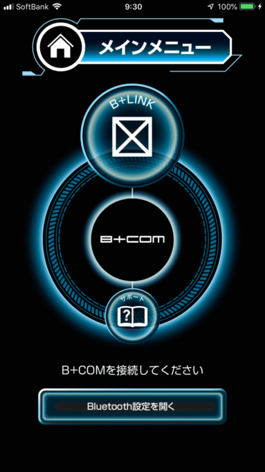 サインハウス B+COM U メインメニュー画面(インカム未接続時)