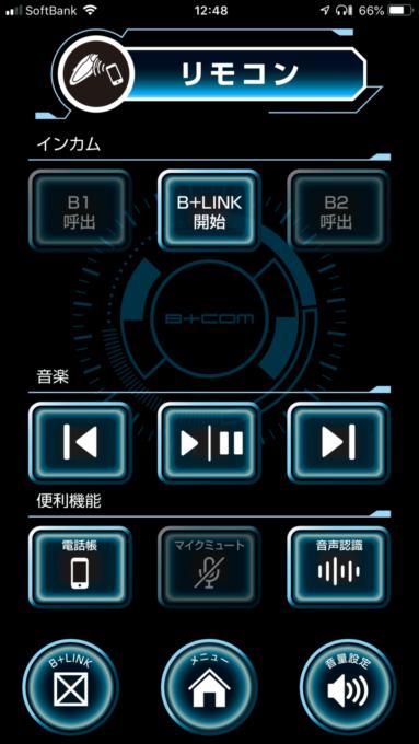 サインハウス B+COM U リモコン画面