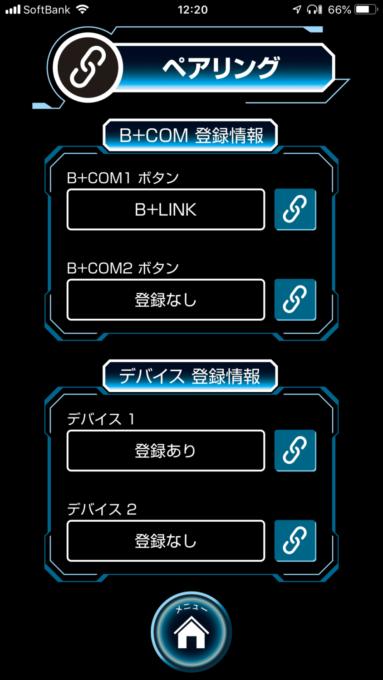 サインハウス B+COM U ペアリング画面