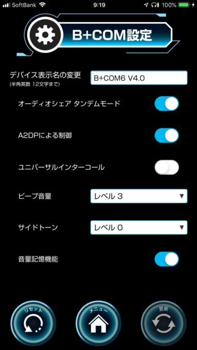 サインハウス B+COM U B+COM画面