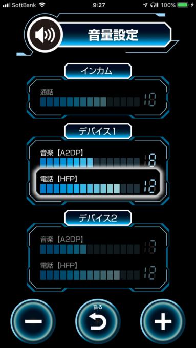 サインハウス B+COM U 音量設定画面