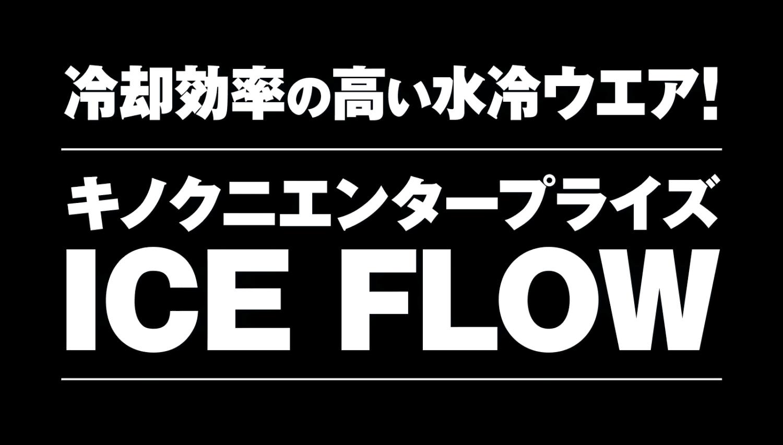 冷却効率の高い水冷ウエア! キノクニエンタープライズ ICE FLOW