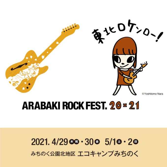 ARABAKI ROCK FEST.20×21(アラバキロックフェス 20バイ21)2021年4月29日(木・祝)・30日(金)・5月1日(土)・2日(日)みちのく公園北地区 エコキャンプみちのく