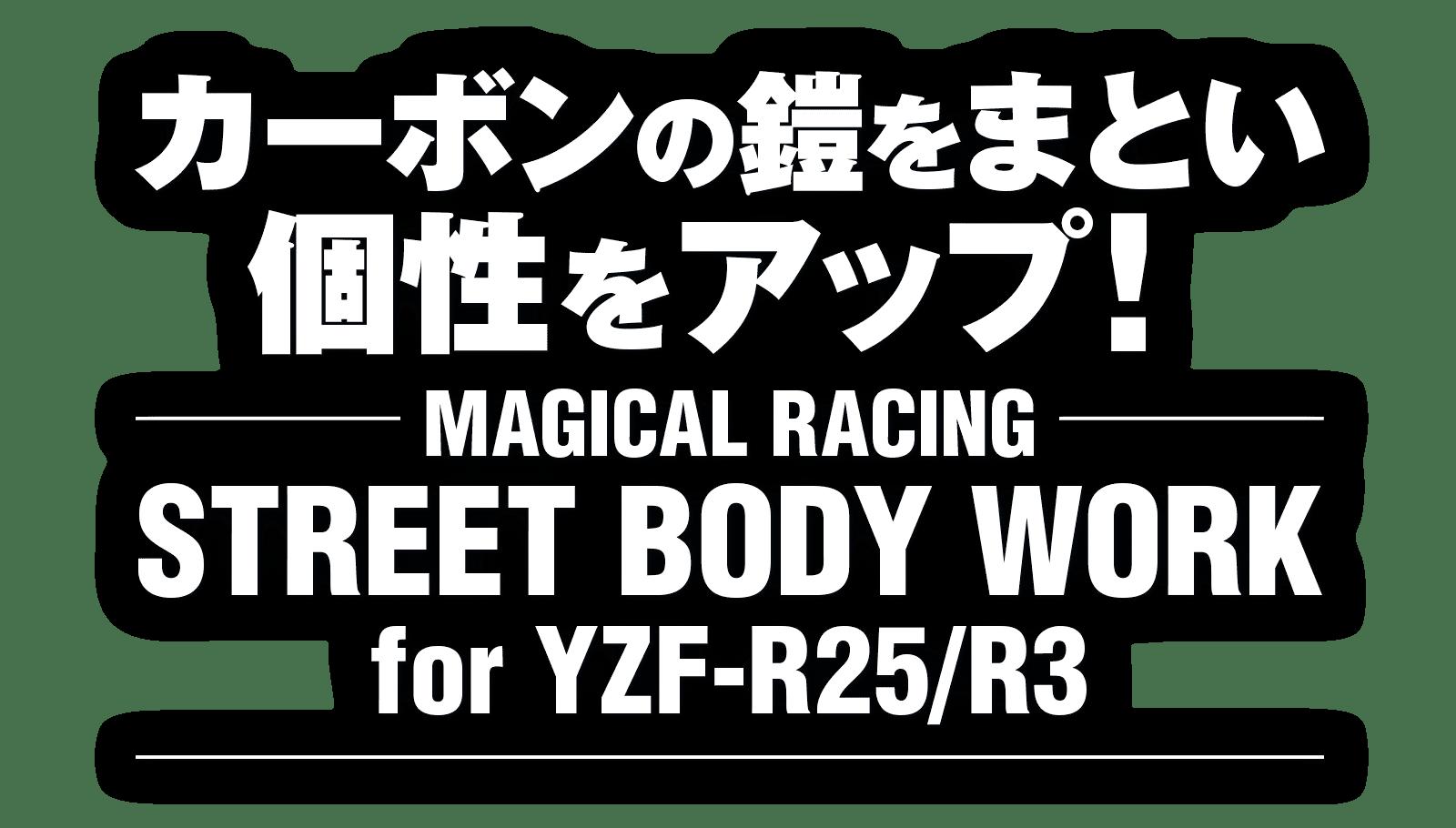 """カーボンの鎧をまとい個性をアップ!""""マジカルレーシング ストリートボディワーク for YZF-R25/3"""""""