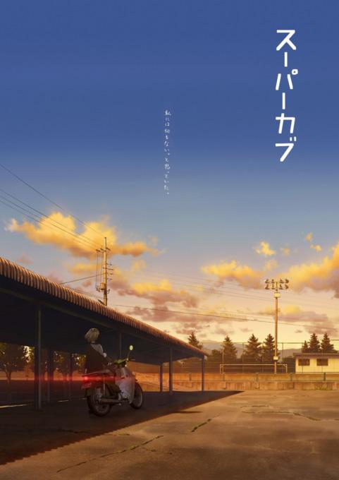 TVアニメ『スーパーカブ』メインビジュアル