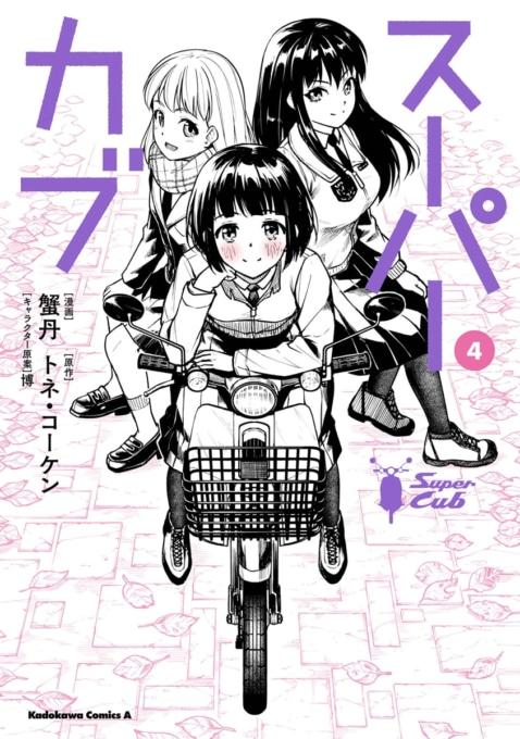 コミックNewtype『スーパーカブ』4巻 表紙