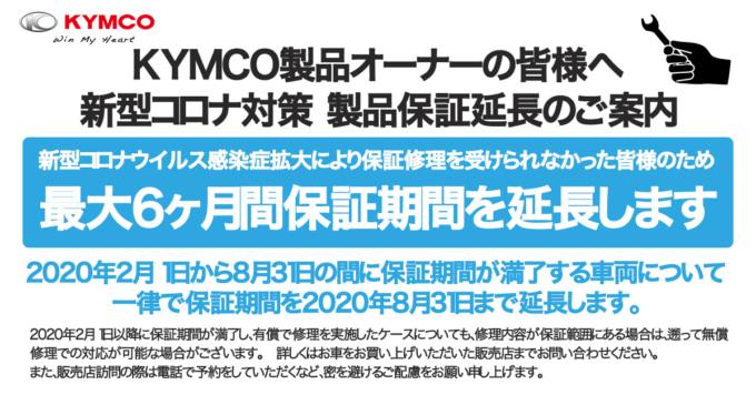 KYMCO(キムコ)新型コロナウイルス流行に対する製品保証期間延長のお知らせ