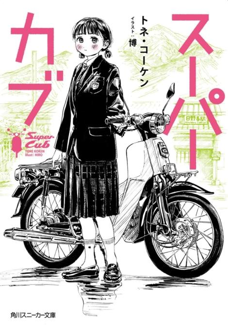角川スニーカー文庫『スーパーカブ』